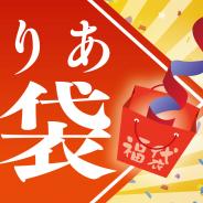 「アニメとゲームに入る場所 MAZARIA」、新春福袋発売! パスポートが半額で購入できるチャンス!