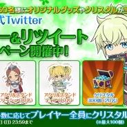 『フィンガーナイツクロス』で初の公式オリジナルグッズが当たるTwitterキャンペーン開催決定! 新騎士「サクラ」登場のイベントダンジョンも開催