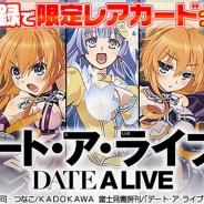 そらゆめ、劇場版制作も決定した人気TVアニメのカードゲーム『デート・ア・ライブII』の事前登録をGREEで実施