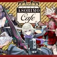 アソビモ、人気9タイトルの集結した「アソビモ Cafe」を3月14日より原宿で期間限定でオープン! コラボメニューや限定グッズを提供