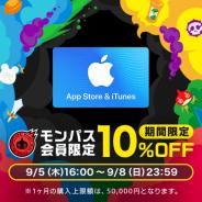 George、App Store & iTunesギフトカードを10%OFFで購入できるCPを開催中! 『モンスト』の「モンパス」会員限定