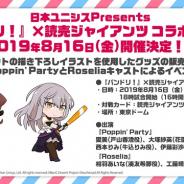 ブシロード、「バンドリ!」×読売ジャイアンツコラボナイターを8月16日に開催決定!
