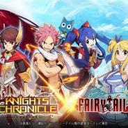 Netmarble、『ナイツクロニクル』で人気TVアニメ「FAIRY TAIL」とのコラボを開始 「ナツ」や「ルーシィ」など人気キャラが参戦!