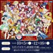セガ エンタテインメント、『ラブライブ!スクールアイドルフェスティバル』コラボカフェを10月より東京・大阪で開催