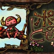Cygames、Flashゲームとして人気を博した感動のADV『ポックのともだち』iOS版を配信開始。新要素に3つの新しいエンディング追加