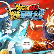 中国Tencent、新作『龙珠最強之戦(ドラゴンボール最強バトル)』の事前登録を実施中…登録者は690万人に!