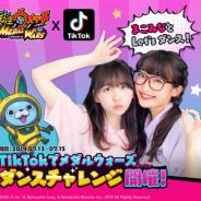 Netmarbleとレベルファイブ、『妖怪ウォッチ メダルウォーズ』にて7月13日よりTikTokのダンスチャレンジ企画を開催!