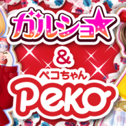 enish、『ガルショ☆』で不二家の「ペコちゃん」コラボを期間限定で開催 「ペコちゃん」コラボガチャで限定アイテムをゲット