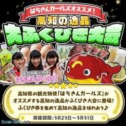 ごちぽん、『まちおこしすごろくゲーム ごちぽん』で高知県の魅力を伝える特別イベント『高知の逸品 大ふくびき大会』を開催