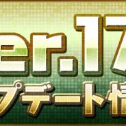 ガンホー、『パズル&ドラゴンズ』で5月23日にVer.17.2アップデートを実施 アシスト進化したモンスターが退化できるように