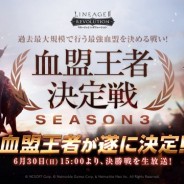 Netmarble、『リネージュ2 レボリューション』で「LRT血盟王者決定戦SEASON3」決勝戦イベントを6月30日に実施!