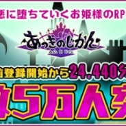 アンビション、『あっきのじかん』の事前登録者数が5万人を突破 ゲームリリース時に追加で「魔王石5個」の配布が決定