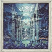 ブシロード、Roselia 10th Single「約束」がオリコン週間ランキング5位と発表 2月1日には単独ライブ「Rausch」を開催