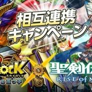 gloopsとスクエニ、『SKYLOCK - 神々と運命の五つ子 -』×『聖剣伝説 RISE of MANA』&『聖剣伝説2』とコラボで限定アイテムなどをプレゼント