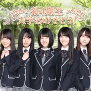 10ANTZ、『乃木恋』に黒見 明香さん、 佐藤 璃果さん、 林 瑠奈さん、 松尾 美佑さん、 弓木 奈於さんが入学