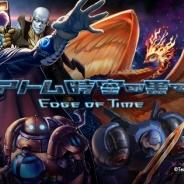 アクティブゲーミングメディア、 DMM GAMES版『アトム:時空の果て』でオープンβテストを開催! 開催期間は4月7日10時まで