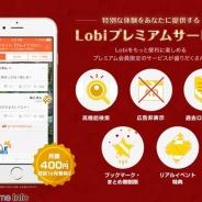 カヤック、「Lobi」のマネタイズを強化 月額有料サービスの提供開始…機能検索や広告非表示、リアルイベントなど会員特典を用意