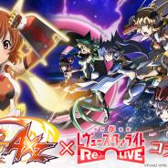エイチーム、『スタリラ』でTVアニメ「戦姫絶唱シンフォギアAXZ」とのコラボを開始!