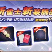 Yostar、対戦型麻雀ゲーム『雀魂』で新雀士登場! 「七海礼奈」や新しい装飾品をピックアップ