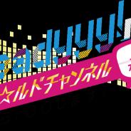 セガゲームス、『Readyyy!』プロジェクト初の公式番組「『Readyyy!』ゴー☆ルドチャンネル #1 ~僕ら〇〇します!~」を4月17日より放送決定!