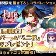 アプリボット、『グリモア~私立グリモワール魔法学園~』が「Fate/stay night[UBW]」とコラボ ログインで「SR セイバー」をプレゼント!