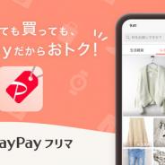 ヤフー、フリマアプリ「PayPayフリマ」が累計200万ダウンロードを突破! 「200万DL突破記念クーポン」を12月13日より配布