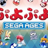 セガゲームス、Nintendo Switch『SEGA AGES ぷよぷよ』を近日発売! ゲーム情報詳細を公開!