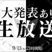 DMM GAMES、『かんぱに☆ガールズ』で「かんぱに4周年記念生放送」を9月13日21時に放送決定 声優の高森奈津美さんと湯浅かえでさんがゲストで出演
