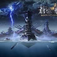 リベル、『蒼焔の艦隊』が77万DLを突破! ログインボーナスや記念サルベージなど「77万ダウンロード記念キャンペーン」を実施