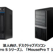 マウスコンピュータ、第8世代のインテルチップセット搭載した法人向けPCシリーズを販売開始 GTX1080やQuadro採用モデルも