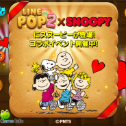 LINE、『LINE POP2』でスヌーピーとのコラボイベントを開始 第1弾・スヌーピーのパズル集めを開催中 第2弾は10月8日からスタート