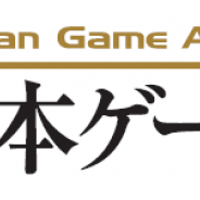 CESA、日本ゲーム大賞2019「アマチュア部門」の最終審査による受賞10作品を決定