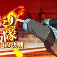 ORENDA、『炎炎ノ消防隊 焰道の決戦』をiOS向けにリリース! エンディングアニメーションをベースに開発したアクションゲーム!