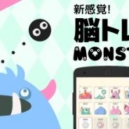 サイバーエージェント、頭がよくなる新感覚ブロックパズル『monster block』を配信開始 100種類以上のステージを楽しめる!