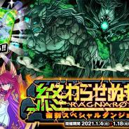 アソビズム、『ドラゴンポーカー』で復刻スペシャルダンジョン「終わらせぬもの RAGNAROK」を開催!