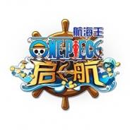 バンダイナムコとDeNA、『ONE PIECE』のスマホゲームアプリ『航海王 啓航』を中国で9月に配信開始…中国初の『ONE PIECE』公式ゲーム