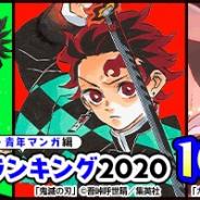 「コミックシーモア年間ランキング2020」が発表…今回は少年・青年マンガ編、少女・女性マンガ編、ライトノベル編のランキングを公開