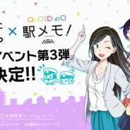 モバイルファクトリー、『ステーションメモリーズ!』が京都市交通局のPRコンテンツ「地下鉄に乗るっ」とのコラボ第3弾を9月14日より開催