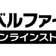 レベルファイブ、公式通販サイト「レベルファイブ オンラインストア」をKADOKAWA運営のエビテン[ebten]内にオープン!『妖怪ウォッチ4』も予約受付中
