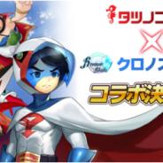 Rekoo Japan、『クロノスブレイド』で今秋開催のタツノコプロとのコラボイベント情報を公開 懐かしのアニメキャラクターが多数登場予定