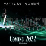 スクエニ、2022年配信予定のスマホ向け新作RPG『ファイナルファンタジーVII エバークライシス』を発表 開発はアプリボットが担当