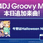 ブシロード、『D4DJ Groovy Mix』で女性VTuberグループ「ホロライブ」の楽曲「今宵は Halloween Night!」を追加!