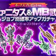 マーベラス、『剣と魔法のログレス いにしえの女神』で「ジョブ別 ヴァニタス&MB武器確率アップガチャ」を販売 「モンスターキャッスル」も開催