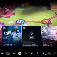 SIE、PlayStation5のユーザー体験ムービーを公開! 設計思想は「プレイタイムがとても貴重で、有意義なものであるべき」