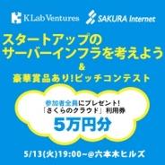 さくらインターネットとKLab Ventures、サーバー支援プログラム「さくらでスタートアップ!for KLab Ventures」の提供開始…セミナーも共催