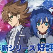 ブシロード、「カードファイト!! ヴァンガード」TVアニメ新シリーズを放送開始 トラルデッキも発売 アニメの中国展開もスタート!
