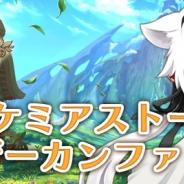 アソビモ、『アルケミアストーリー』7月2日開催のユーザーカンファレンスに声優の秋穂美晴さんと鈴木慎吾さんがゲストで登場!