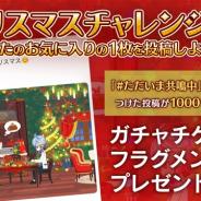 ジークレスト、『星鳴エコーズ』で「クリスマスチャレンジ あなたのお気に入りの1枚を投稿しよう!」キャンペーンを開催!