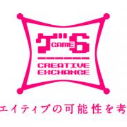 第2回「Game Creative Exchange」を9月25日に開催決定 デザイナーのコヤマシゲト氏とグッドスマイルカンパニー代表の安藝貴範氏が登壇