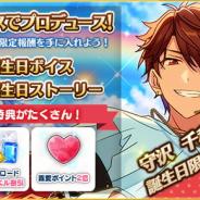 Happy Elements、『あんさんぶるスターズ!』で「守沢千秋」誕生日キャンペーンを実施中! ダイヤ15個プレゼントや限定プロデュースコースなど